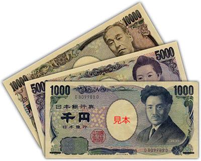 yen japanese